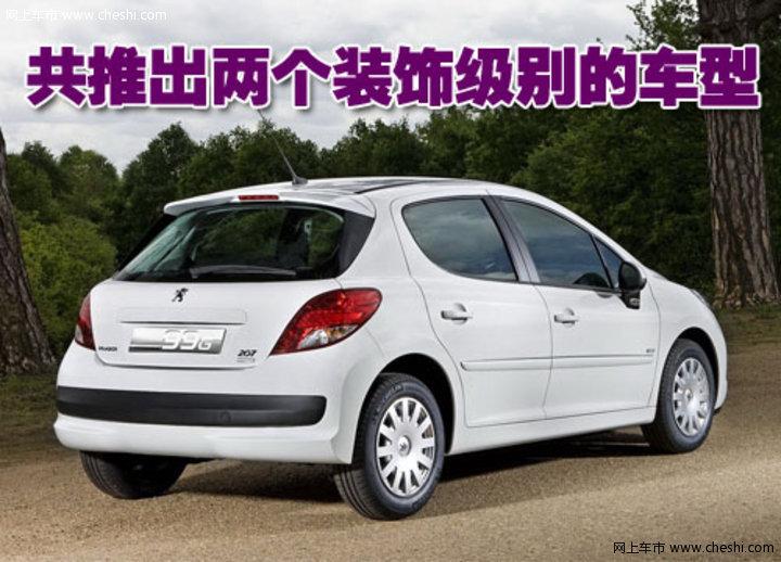 207 标致207推出新款车型 起售价约14.7万元
