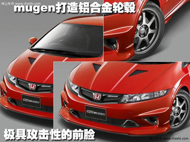 东风本田 思域 2009款 汽车图片壁纸-思域 改装 文章配图图片 78817