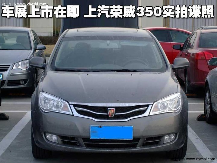 荣威 350 汽车图片壁纸高清图片