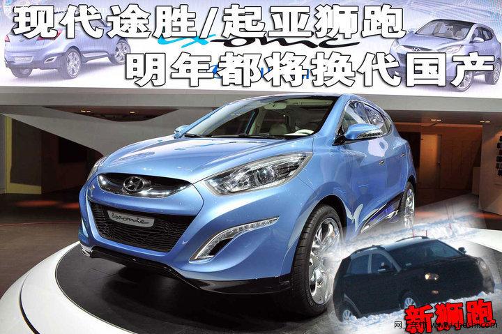 北京现代 途胜 汽车图片壁纸-北京现代 途胜 文章配图图片 49813高清图片