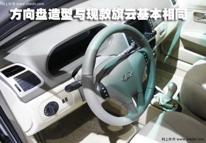 奇瑞 新旗云 汽车图片壁纸-网上车市高清图片