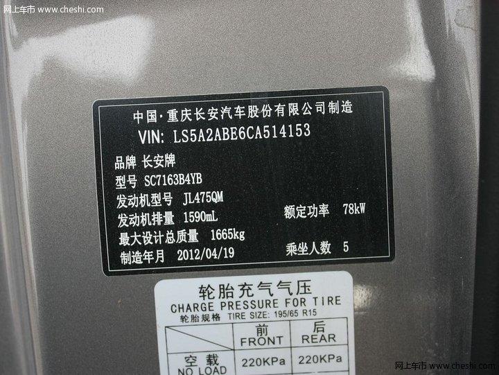【长安CX30动力底盘-582411张-长安长安CX30图片大全】-网上车市-高清图片