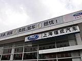上海福成汽车销售服务有限公司
