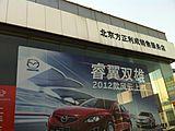 北京方正利成汽车销售服务有限公司