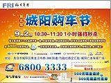 青岛基泰汽车销售有限公司