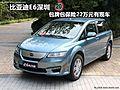 比亚迪汽车深圳市三维都灵销售服务店
