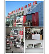 东风日产浩洋正业专营店