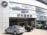 陕西华兴新世纪汽车销售有限公司