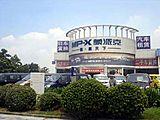 东莞市同鸿汽车贸易有限公司