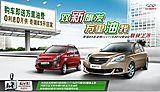 广西鑫广达旗瑞汽车销售服务有限公司