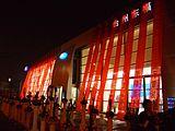 台州市东福汽车销售服务有限公司