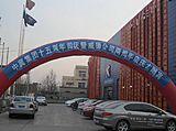 保定市中冀威狮汽车贸易有限公司