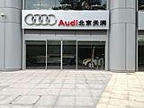 北京天润汽车贸易服务有限公司