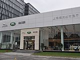 上海捷润汽车销售服务有限公司