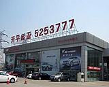 唐山庞大龙华庆汽车销售服务有限公司