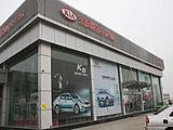 鄂尔多斯市祥达汽车销售服务有限责任公司