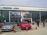 贵州四扬日达汽车销售服务有限公司