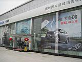 廊坊庞大赫峰汽车销售服务有限公司