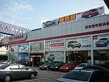 深圳市恒泰昌比亚迪汽车销售服务公司