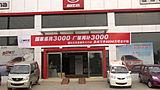 临汾宏兴达汽车销售服务有限公司