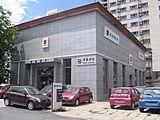北京北方新兴长安铃木汽车销售服务有限责任公司通州分公司