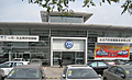 日照市众达汽车销售服务有限公司