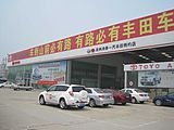 滨州市鸿泰丰田汽车销售服务有限公司