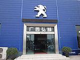 广西弘狮汽车销售服务有限公司