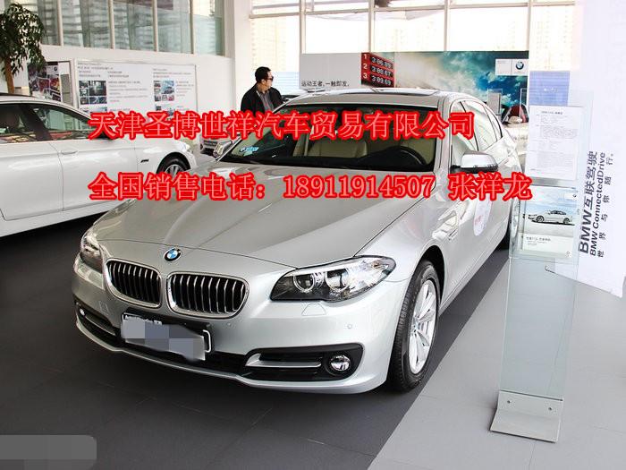 【宝马520典雅型报价图片北京4S店多少钱 天