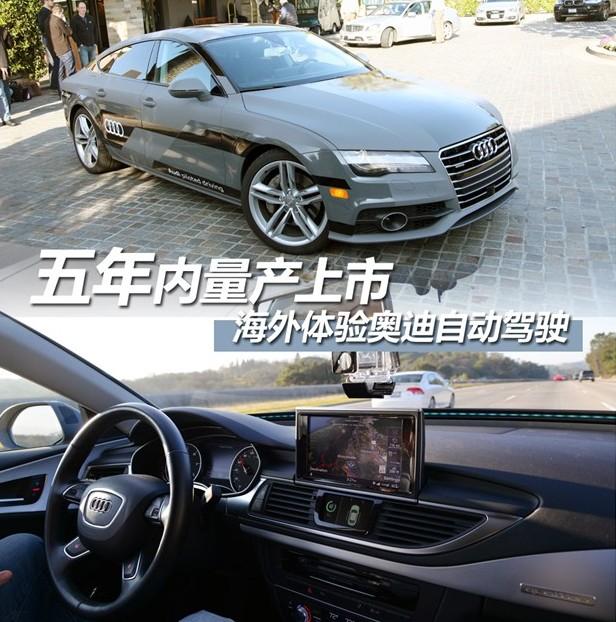在奥迪看来,无人驾驶汽车发展应用仍离不开驾驶者的参与,并应该高清图片