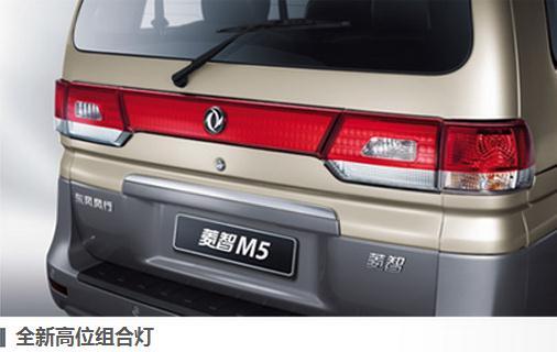 东风风行菱智M5新全能duang一般的感觉高清图片