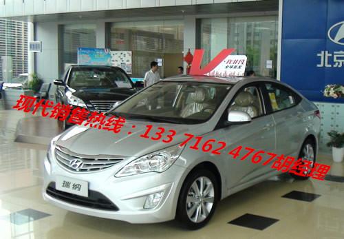 现代瑞纳 韩系经典 北京最新汽车报价高清图片