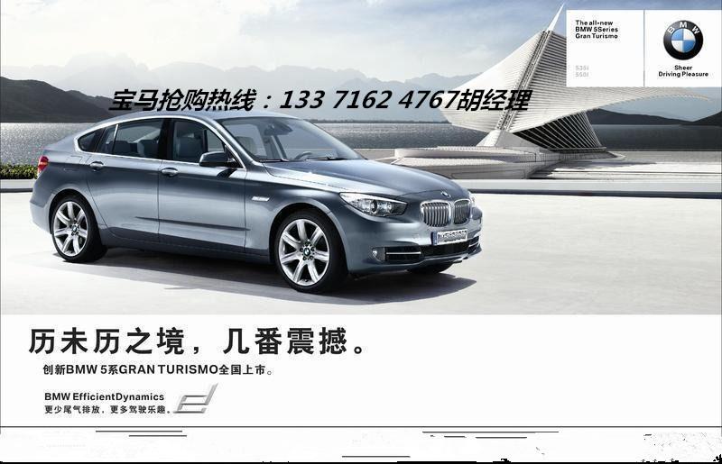 华晨宝马520价格 宝马525多少钱 BMW5系