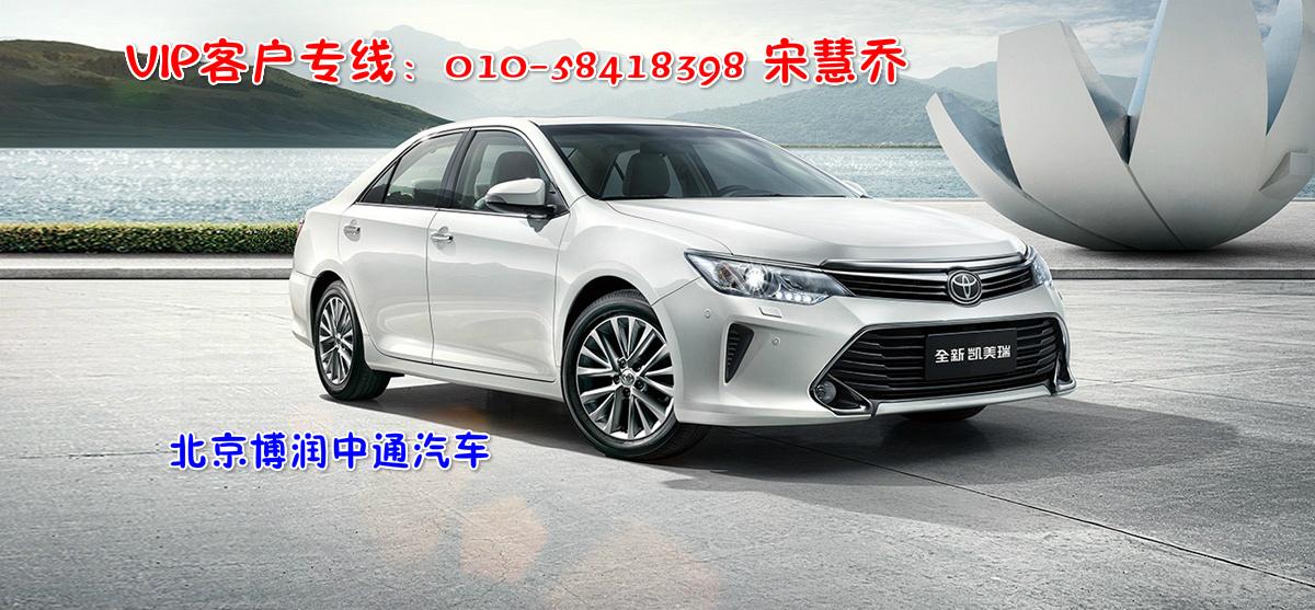 2015款全新丰田凯美瑞全系现车底价促销直降8万元高清图片