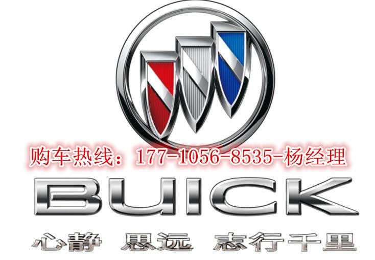 新别克GL 8商务车到店 优惠8万元售全国高清图片