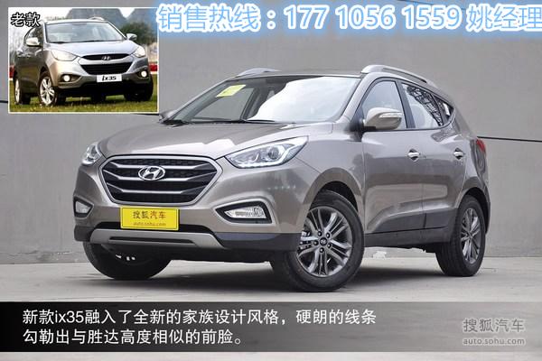 北京现代报价表_2015款北京现代ix35最新报价表