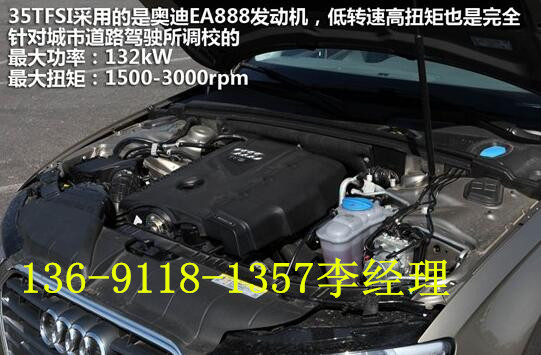 奥迪 报价 a4l/在动力系统方面,此次新A4L提供了三种排量的车型供消费者选择,...