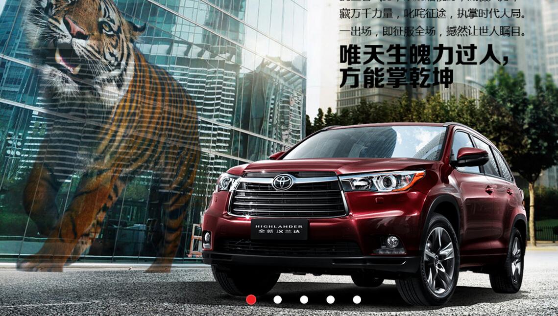 2015版丰田汉兰达7座报价 SUV霸者 团购高清图片