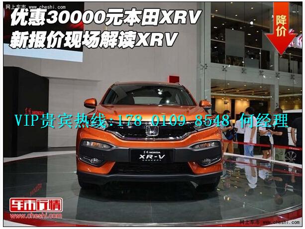 东风本田XRV最低报价 仅售8.78万起团购高清图片