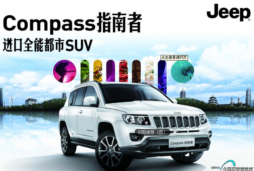 jeep指南针报价 价格 现车销售可售全球高清图片