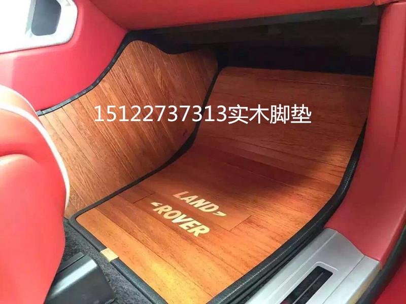 实木 汽车专用进口实木脚垫 胡桃木材质