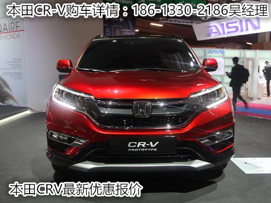 本田CRV2.4L排量 动力 2015款CRV多少钱高清图片