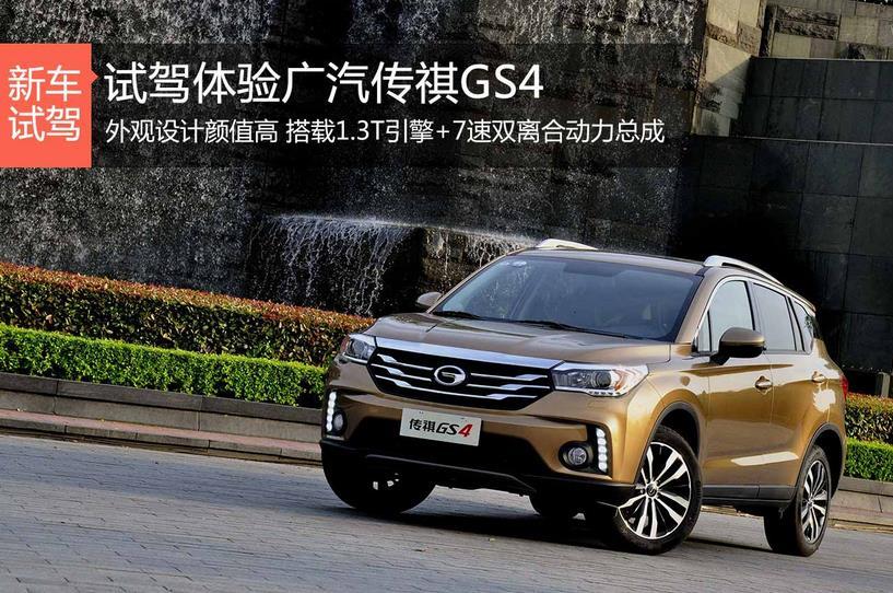 悉,2015款广汽传奇GS4新车到店,北京现车销售现金优惠3万,颜