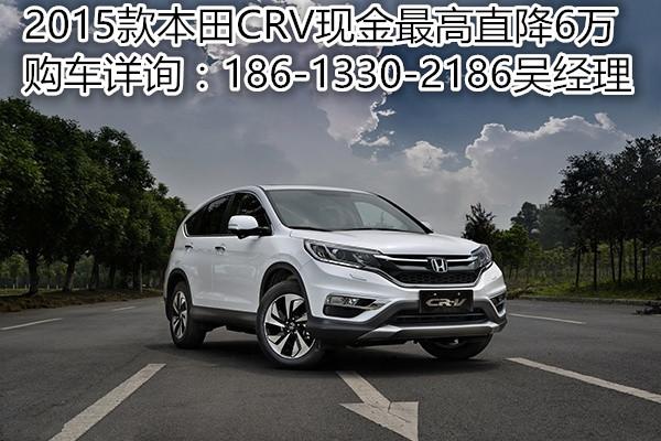 本田CRV多少钱2015款CRV月末更新报价高清图片