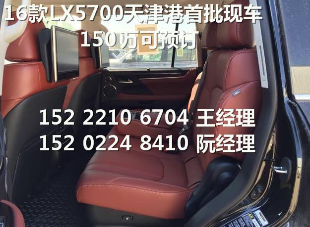 16款雷克萨斯LX570-16款雷克萨斯5700黑棕八座 天津展位现车高清图片