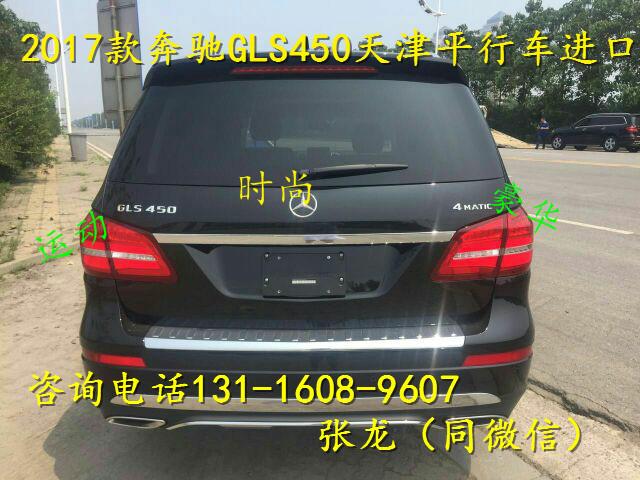 2017款奔驰GLS450天津平行进口车销售 -奔驰GLS图片 116369 640x480