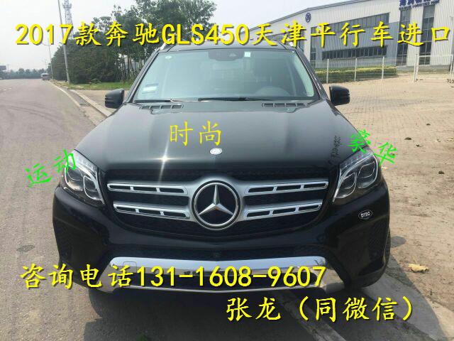 2017款奔驰GLS450天津平行进口车销售 -奔驰GLS图片 118843 640x480