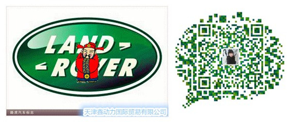路虎配件logo设计