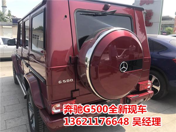 全新的越野标杆奔驰G500最新报价全国汇