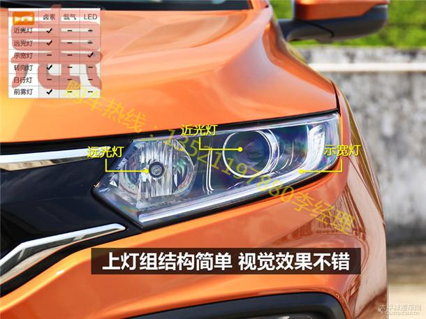 本田xrv销售热线裸车报价XRV优惠6万售      本田xrv销售热线裸车报价高清图片